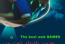 The best web games
